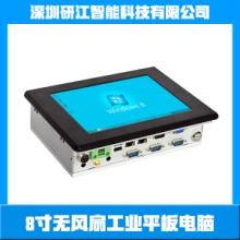 供应8寸无风扇工业平板电脑 8寸无线缆无风扇工业触摸平板电脑图片