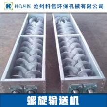 供应螺旋输送机 皮带输送机 链板式输送机 螺旋输送机厂家