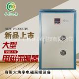 供应丰科120kw电磁采暖炉 采暖器 电磁感应采暖炉