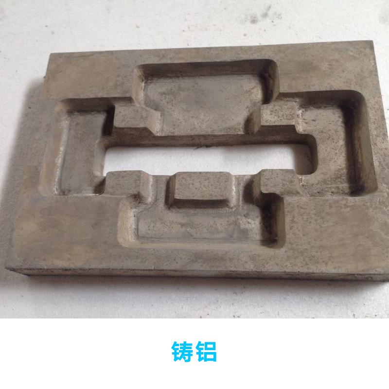 银鑫铸造厂供应铸铝、铸造铝合金|金属铝铸造、铸铝模具加工
