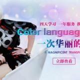 重庆西南个人形象设计师培训中心学习色彩搭配基地