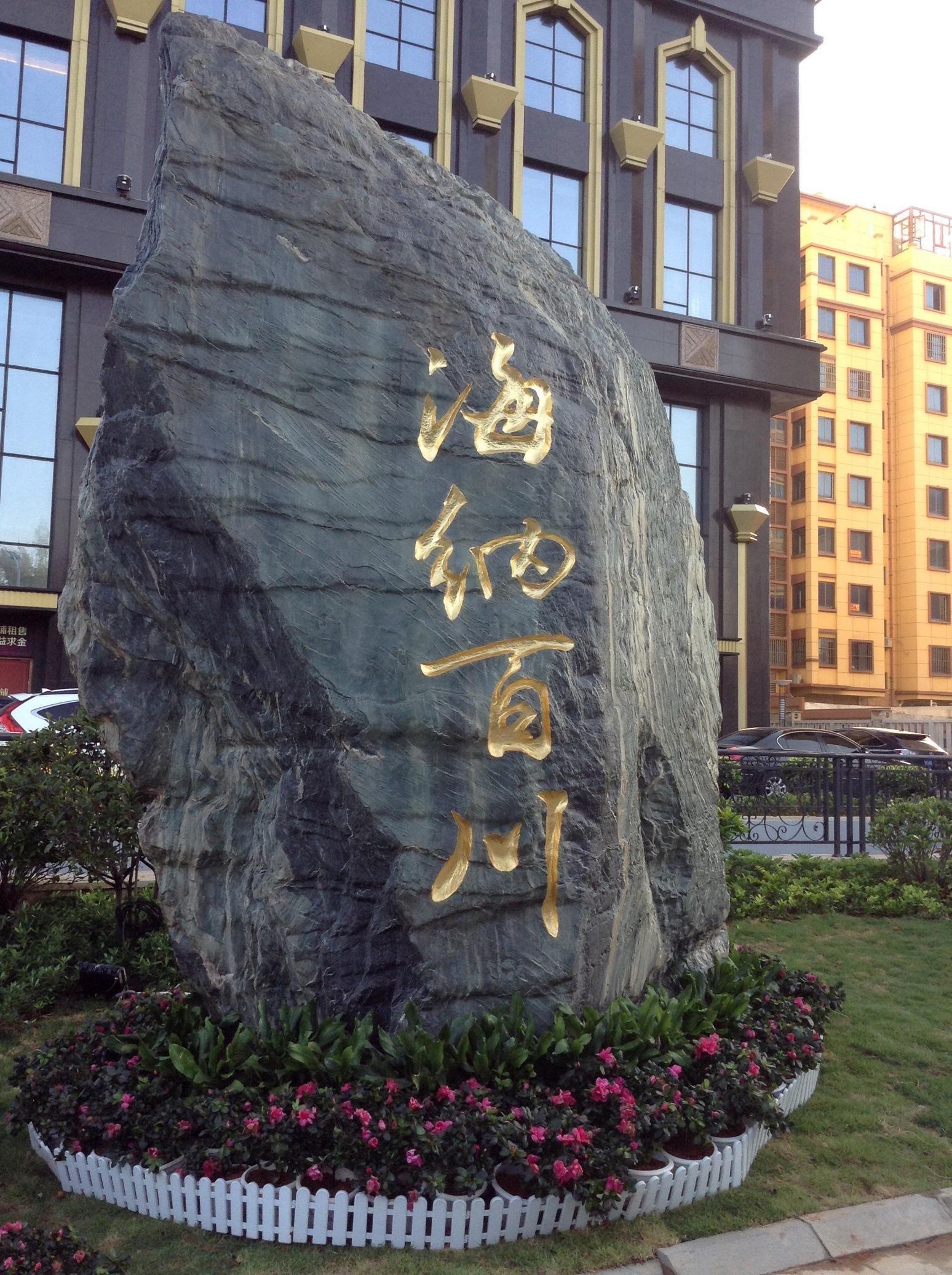 供应园林景观的日式园林石 日式园林石的价格 日式园林石的质地 日式园林石哪家有  日式园林石客户好评  日式园林石产地
