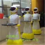 玻璃钢外壳雕塑 玻璃钢雕塑制品 餐厅智能传菜机器人外壳雕塑