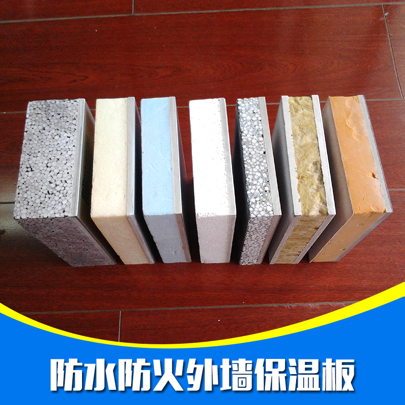 供应防水防火外墙保温板 保温装饰一体化板 外墙板 外墙保温板