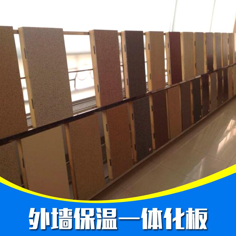 供应外墙保温一体化板 防火防水保温一体化板 轻质隔墙板 防火隔墙板