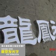 供应不锈钢吸塑发光字 户外不锈钢吸塑发光字  吸塑发光字 不锈钢吸塑发光字设计