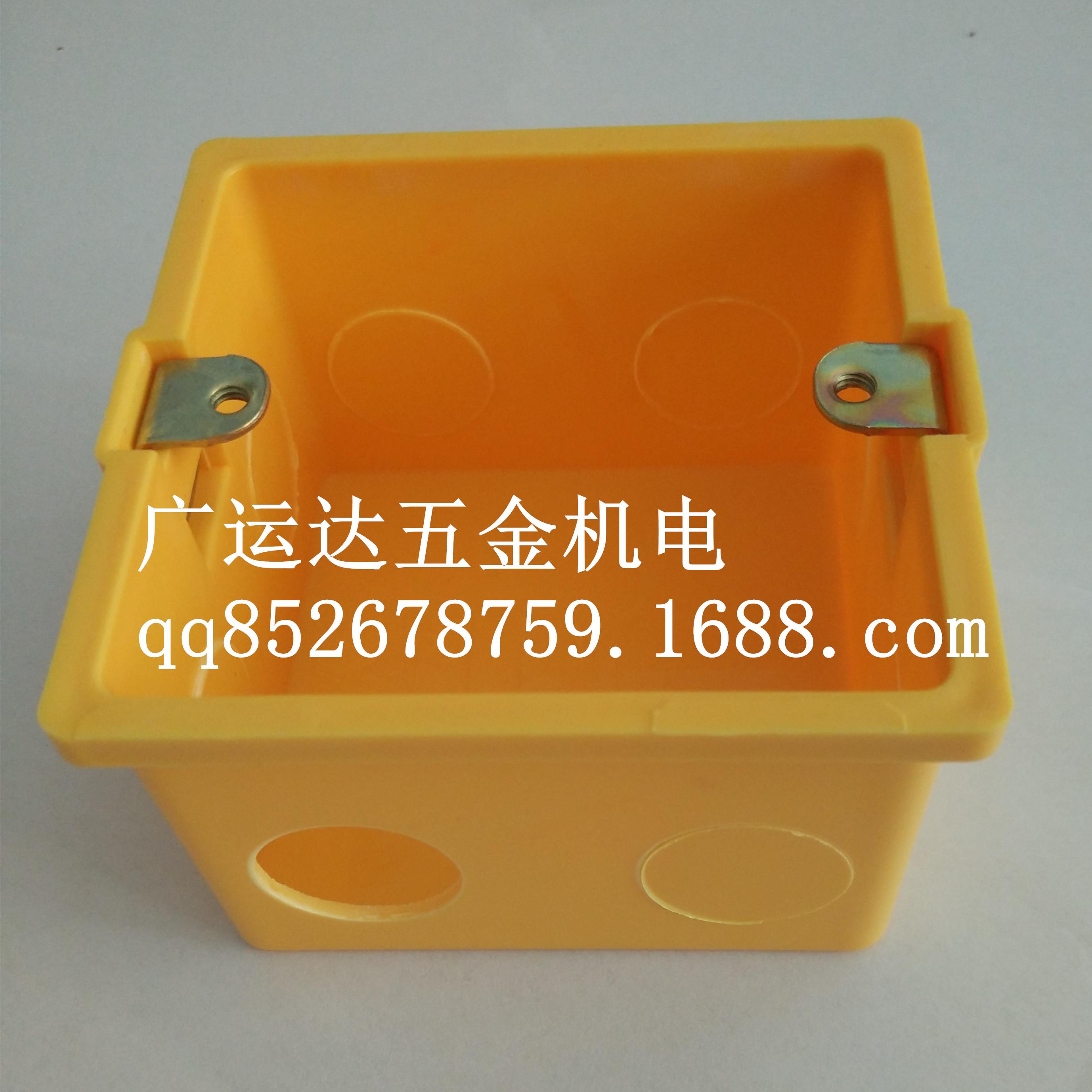 供应PVC塑料家装阻燃墙壁开关插座盒 86型暗盒 冲孔型黄色底盒优质高档库存足发货快
