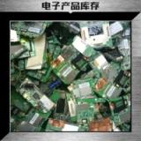 供应电子产品库存 库存数码电子产品 外贸电子产品厂家批发