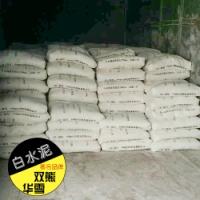 河北天石双熊华雪供应厂家直销白水泥、白色硅酸盐水泥|特种建筑水泥