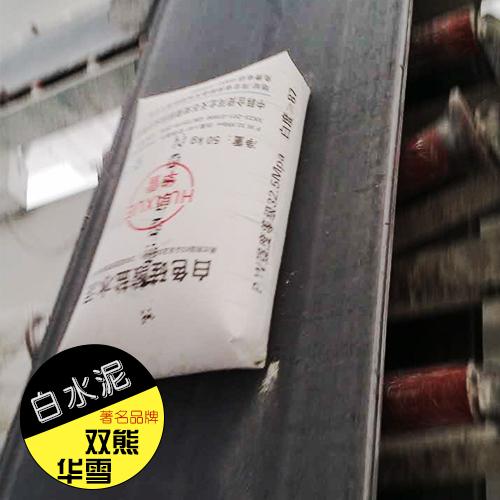 河北天石双熊华雪供应白水泥生产厂家、水硬性胶凝材料 建筑装饰白水泥