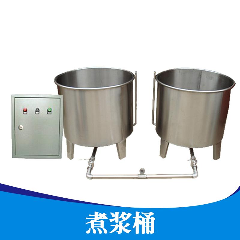 供应煮浆桶 100L煮浆桶 多功能商用豆浆机 磨浆机 煮浆机
