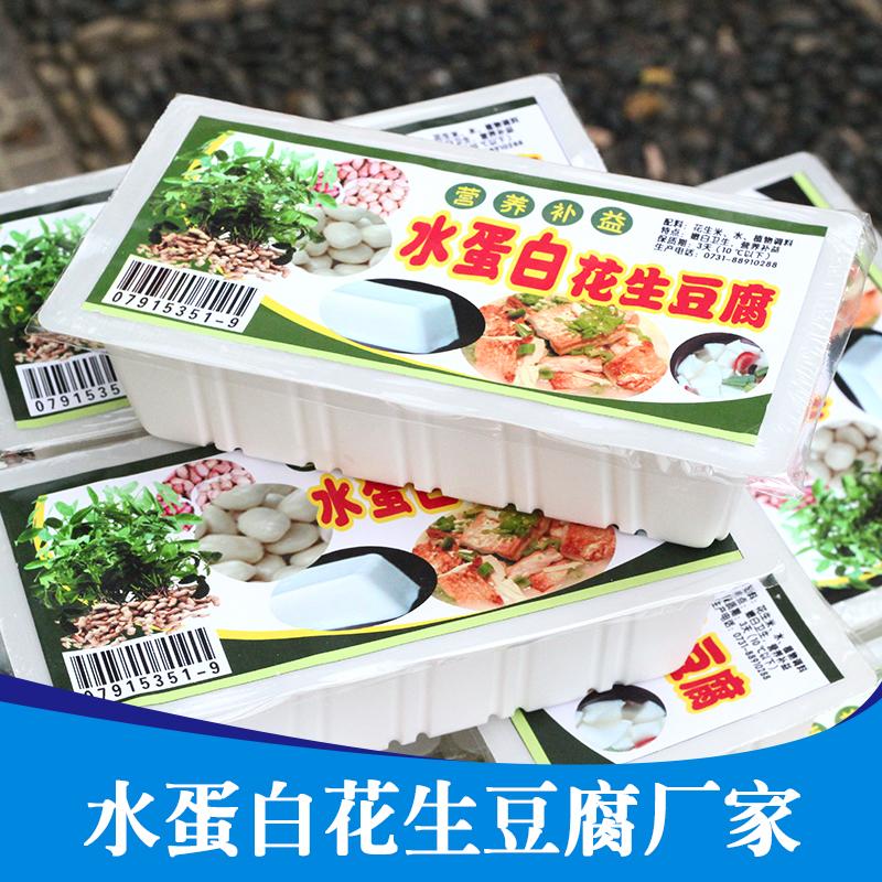 供应长沙水蛋白花生豆腐厂家 花生水蛋白豆腐 花生豆腐机老
