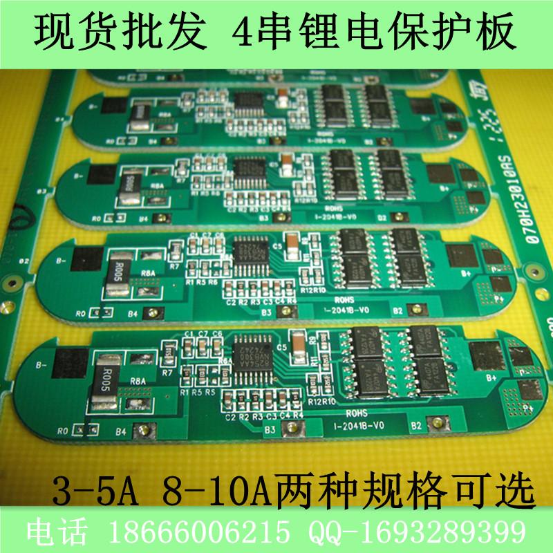 3串锂电池保护板 12v锂电池充放电保护电路 12v保护板