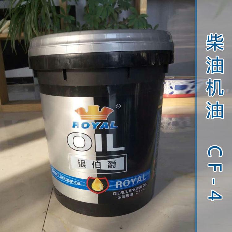 供应皇家润滑油CF-4 20W-50 15W-40重型车专用柴机油