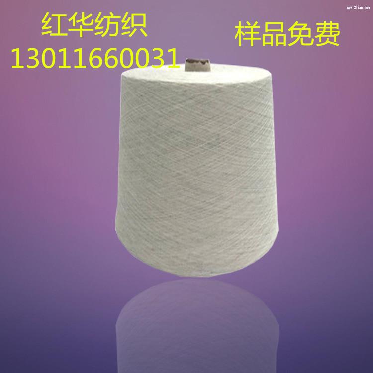 环锭纺涤棉80/2032支 T80/C20  32支 涤棉混纺纱