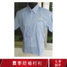 深圳新姿服装店供应夏季短袖衬衫、职业装衬衫定做 男女透气夏季衬衫定制批发