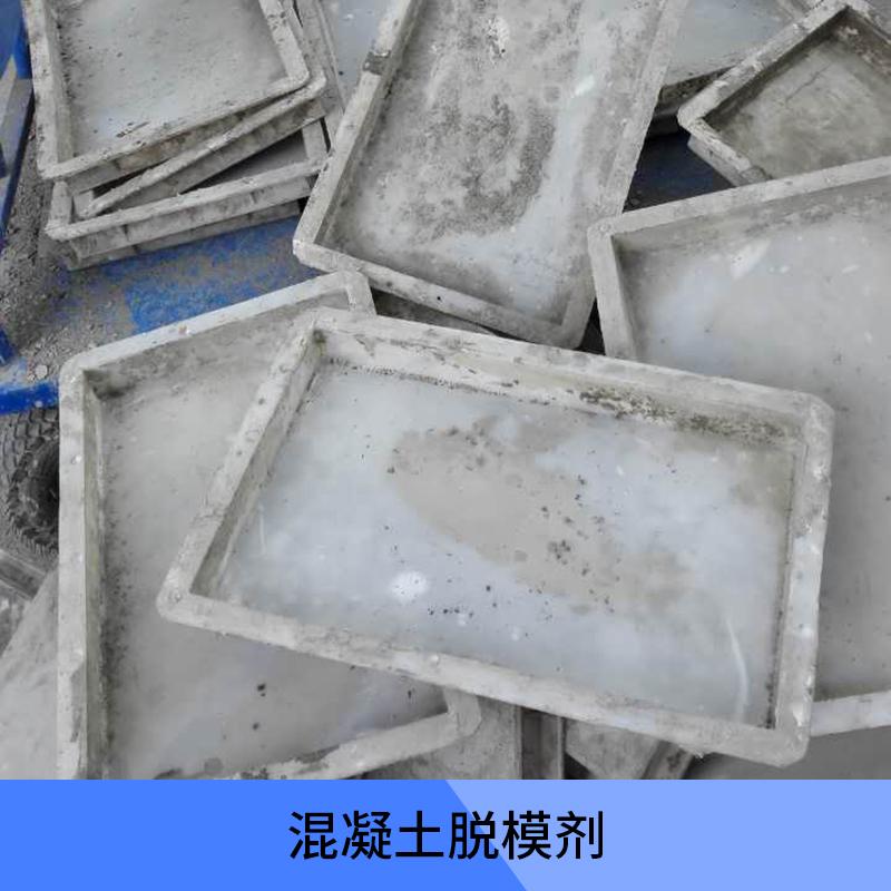 供应北京混凝土脱模剂 脱模剂经销商 水泥脱模剂 电杆专用脱模剂