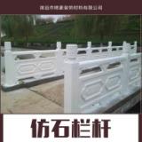 供应仿石栏杆 仿石隔离栏 园林仿石栏杆 户外栏杆 石雕栏杆
