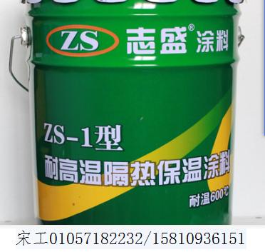 供应zs-1耐高温2000隔热保温涂料