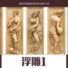 供应浮雕产品 立体浮雕装饰画 浮雕装饰画 砂岩浮雕 景观雕塑批发
