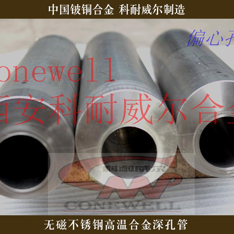 供应无磁不锈钢高温合金深孔管、不锈钢精密管材|耐高温无磁深孔管