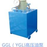 供应GGL(YGL型高压油泵