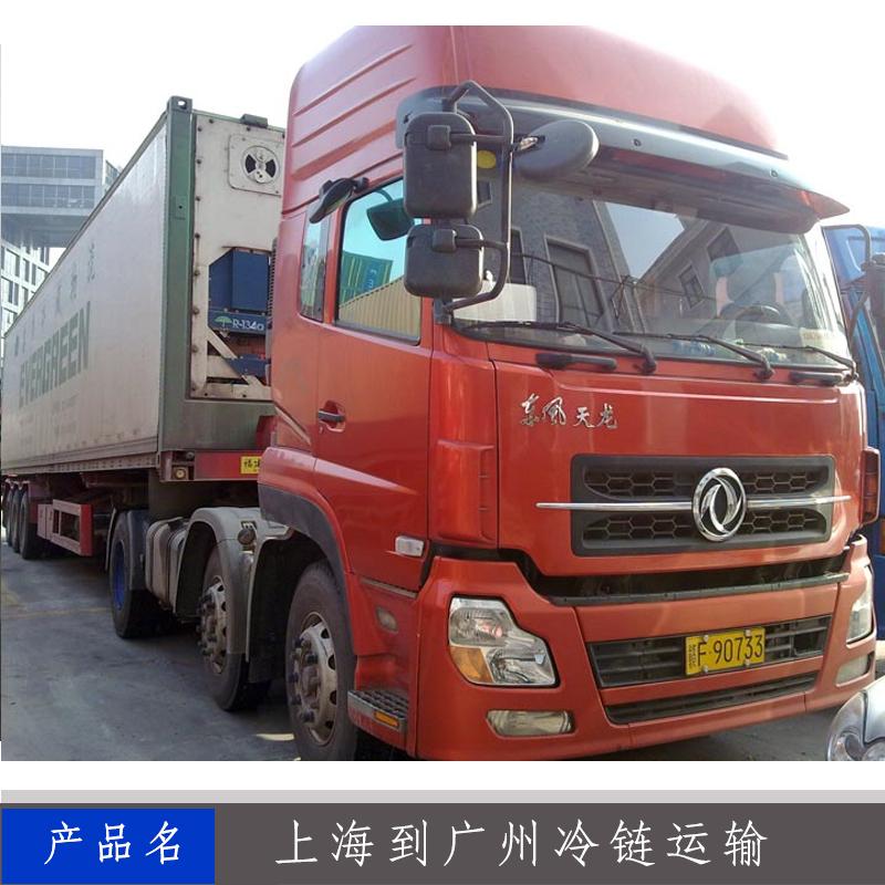 上海冷链运输哪家好 冷链运输箱 冷链运输车