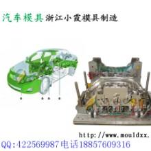 哪有北斗星X5车汽配塑料模制造