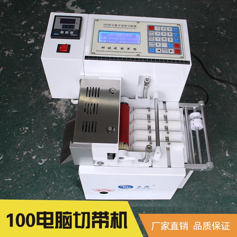 东莞立海隆机械设备供应100电脑切带机 LL-100全自动数字智能切带机