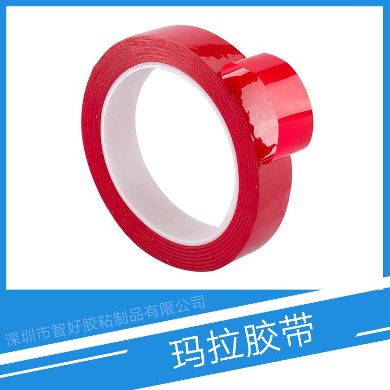 供应玛拉胶带 矽胶PET玛拉胶带 耐高温玛拉胶带 绝缘变压玛拉胶带