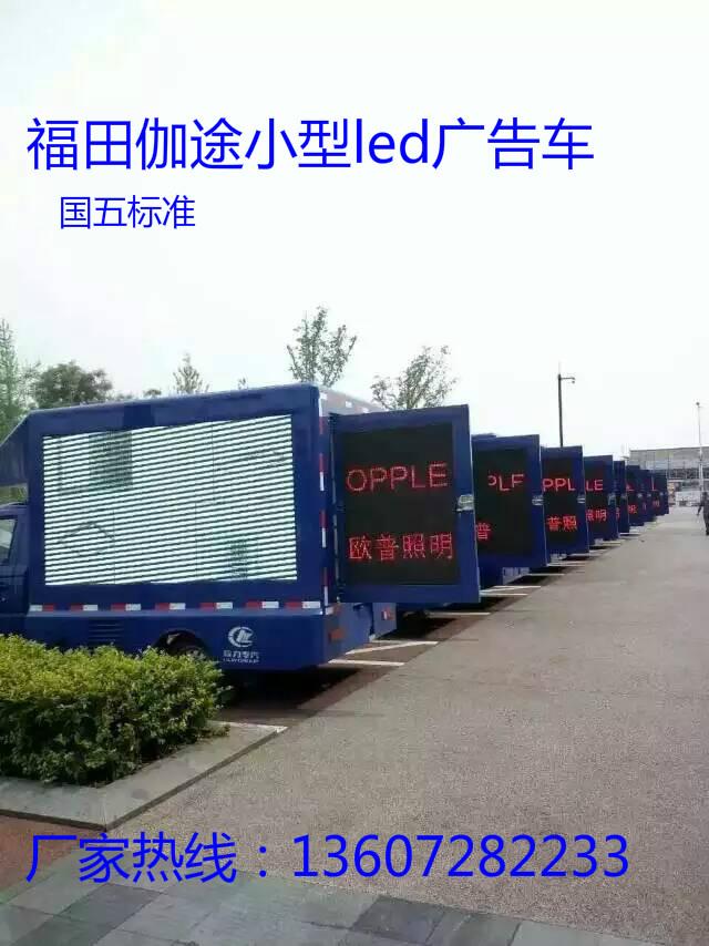 供应程力led广告车特价促销热线13607282233