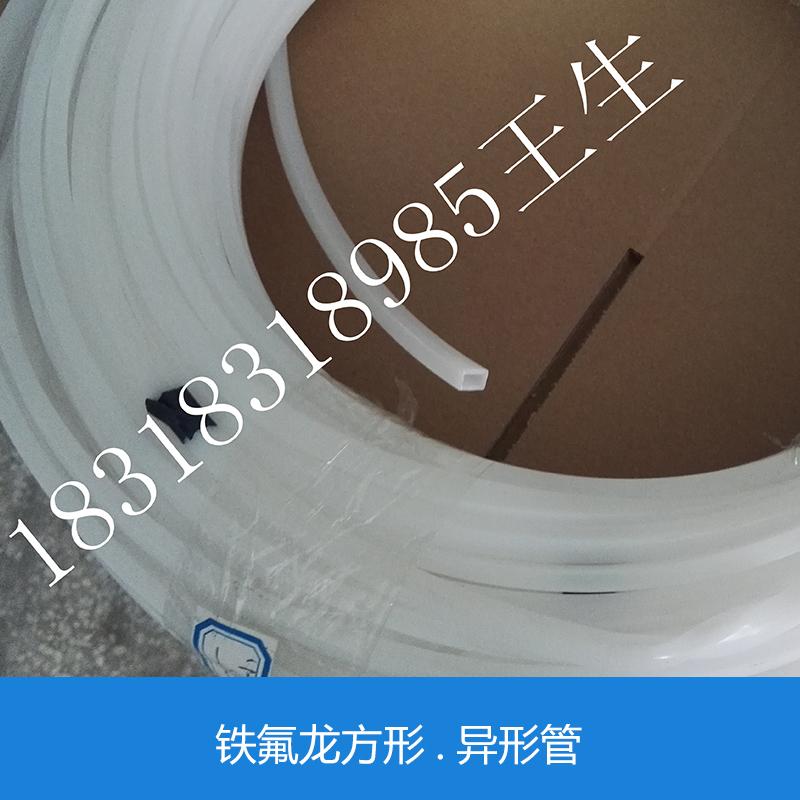 供应铁氟龙方形管 铁氟龙异形管批发 铁氟龙异形管供应商
