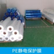 PE静电保护膜图片