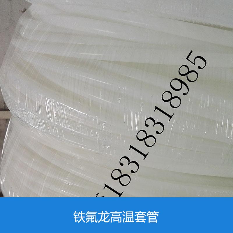 供应铁氟龙高温套管 铁氟龙高温套管批发 铁氟龙高温套管价格