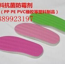 供应防霉抗菌剂 PVC抗菌剂 PVC防霉剂 塑料PVC防霉剂 PVC专用防霉剂 PVC鞋底防霉剂厂家直销批发