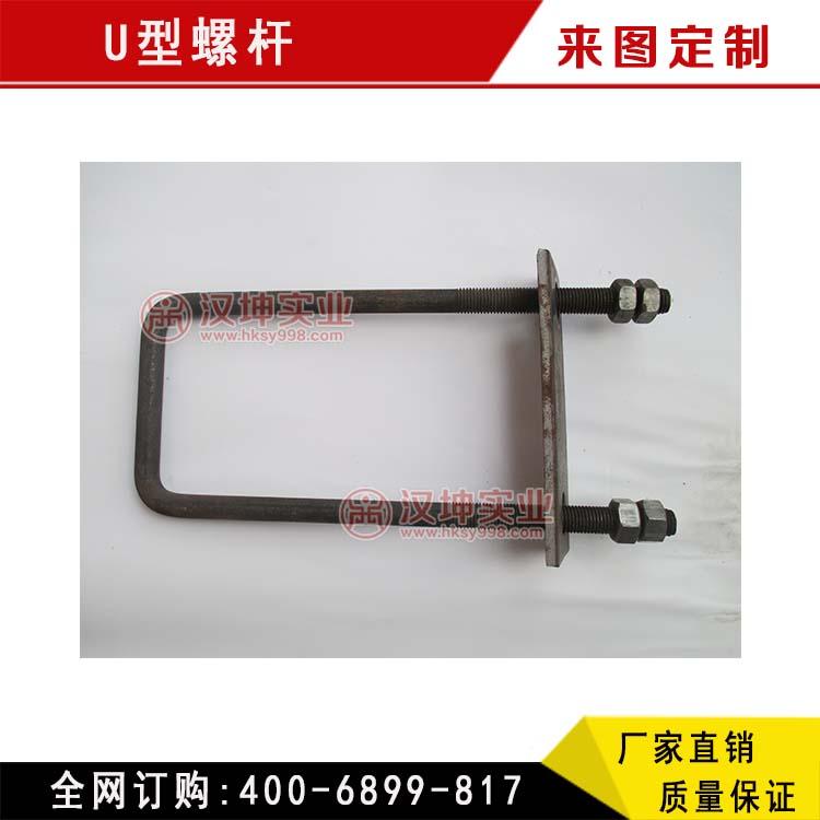 供应U型螺栓悬梁挑架U型锚固件高品质