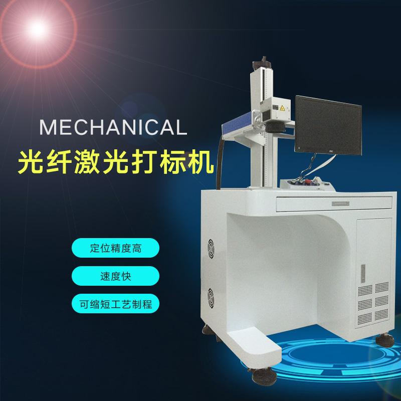供应光纤激光打标机 紫外光纤激光打标机 台式光纤激光打标机