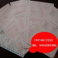 供应广州门诊单印刷,医疗收费单印刷,广州广力