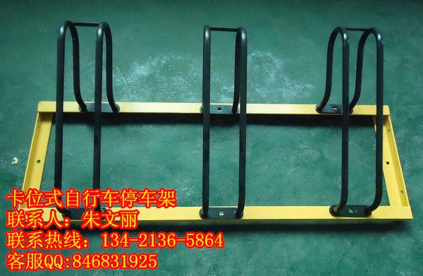 供应自行车锁车架