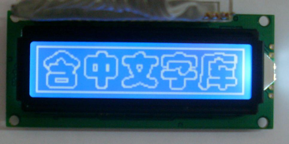 供应14432液晶显示模块带中文字库