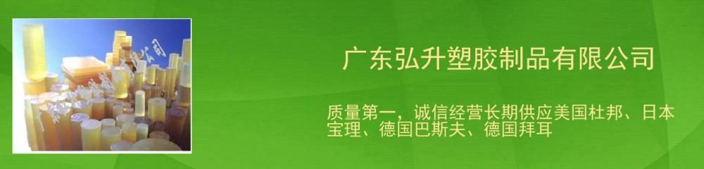 广东弘升塑胶制品有限公司