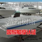 供应用于船舶制造的供应造船树脂 渔船修补树脂 2504 2597玻璃钢胶水