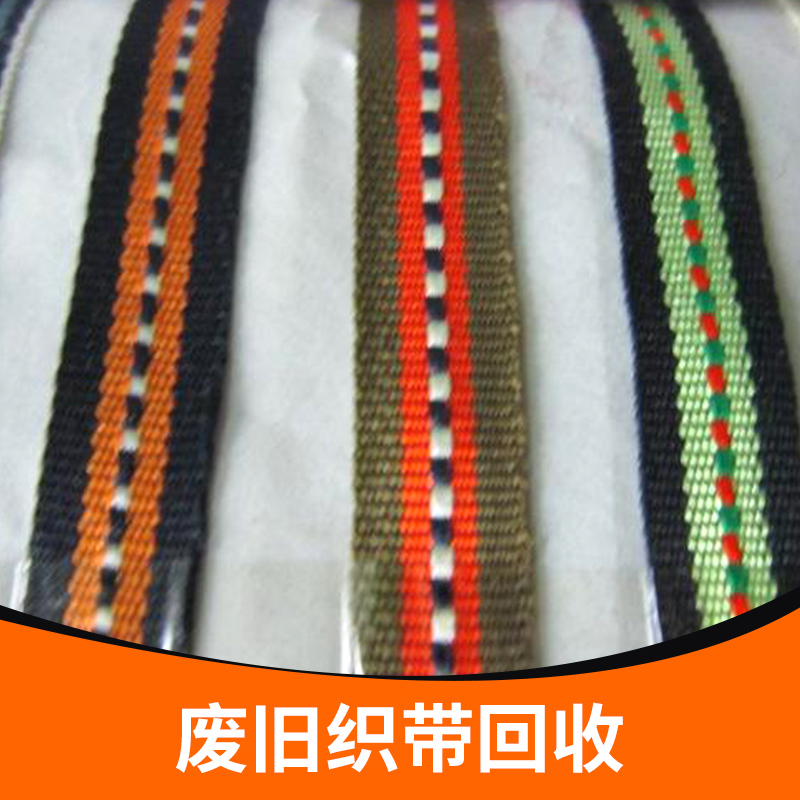 供应废旧织带回收 各类织带回收 废旧织带回收 涤纶织带回收