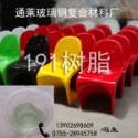 191树脂 191不饱和聚酯树脂图片