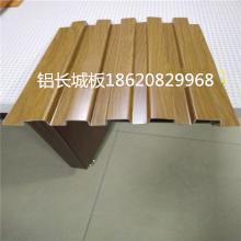 南宁铝合金长城板- 原生态木纹色铝合金长城板工厂- 墙面装饰铝合金长城板