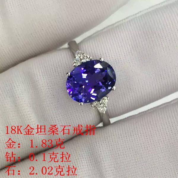 供应2.02克拉坦桑宝石戒指简单款式 18K金伴钻镶嵌 深圳宝石加工 戒指 吊坠定制