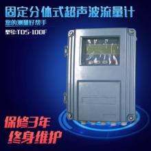 供应固定式超声波流量计产品 固定分体式超声波流量计 插入式超声波流量计批发