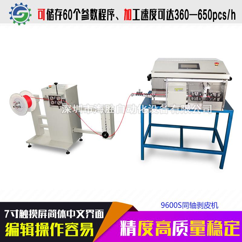 9600S全自动同轴剥皮裁线机 机 射频线剥线机高精度自动剥线机