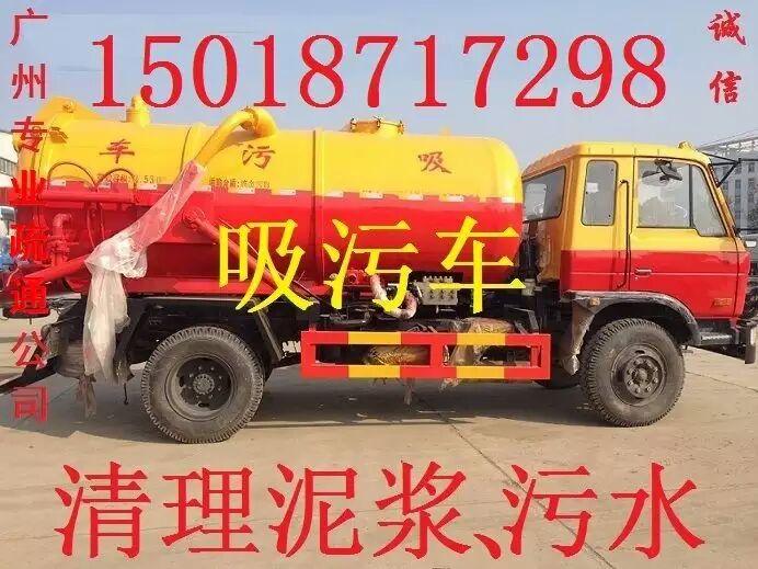 采购用于清理化粪池|疏通下水道|疏通厕所的广州白云