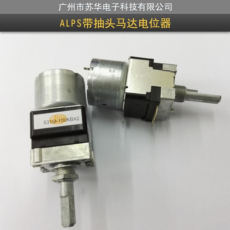 供应ALPS带抽头马达电位器 电动马达电位器 抽头式电位器